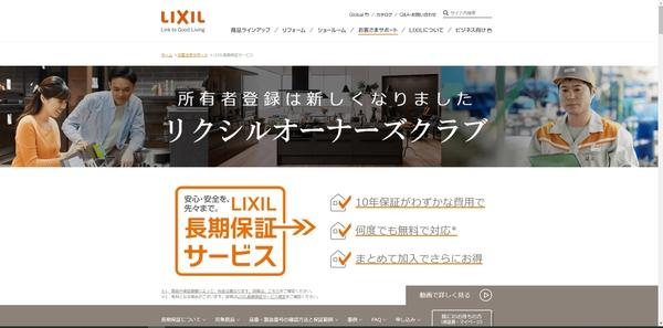 LIXIL長期保証