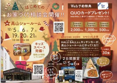 飛騨リンゴのカレーライス【岐阜県の新築注文デザイン住宅】