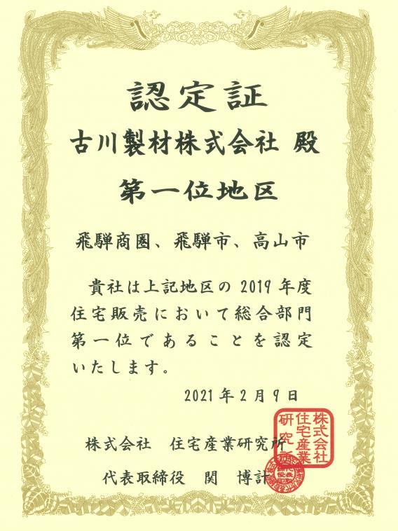 2021年s賞状