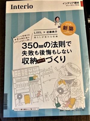 ヴィータスパネル 【岐阜県の新築注文デザイン住宅】